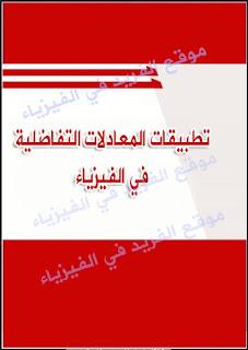 تحميل تطبيقات المعادلات التفاضلية في الفيزياء pdf