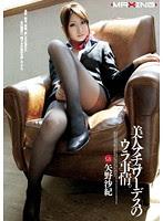 (Re-upload) MXGS-378 美人スチュワーデスのウラ