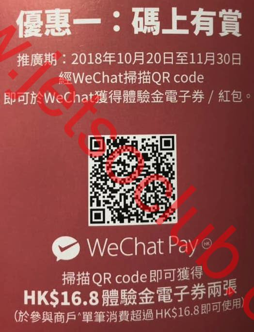 WeChat Pay:新地商場優惠 - 送$16.8電子券兩張 / 開心大狂賞(至30/11) ( Jetso Club 著數俱樂部 )