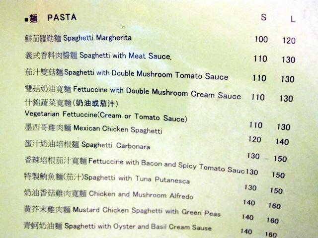 創義麵菜單