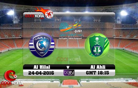 مشاهدة مباراة الأهلي والهلال اليوم 24-4-2016 في دوري عبد اللطيف جميل