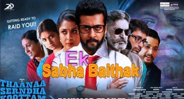 Download Ek Sabha Baithak (Thaanaa Serndha Koottam) 2018 Hindi Dubbed Movie