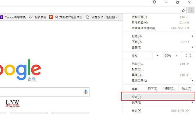 Google Chrome 黑屏畫面全黑解決方法教學,win10 放大縮小黑畫面 (遠端桌面,flash)1