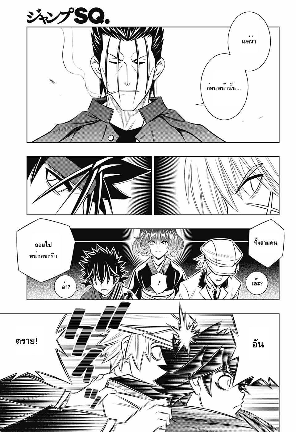 อ่านการ์ตูน Rurouni Kenshin: Hokkaido Arc ตอนที่ 14 หน้าที่ 3