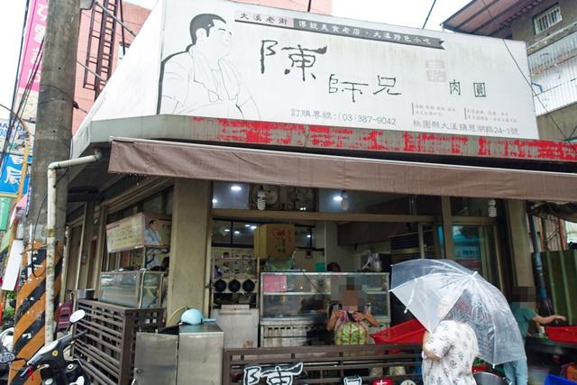 陳師兄素肉圓~桃園大溪素食