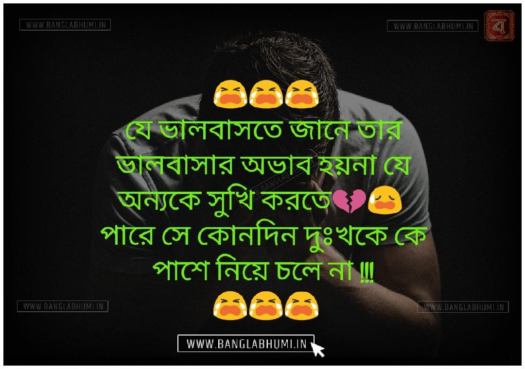 Bangla Whatsapp & Facebook Sad Love Status Download & share