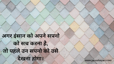 Thougghts of Quote in Hindi