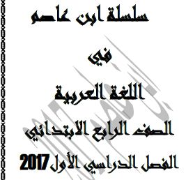 تحميل مذكرة ابن عاصم في اللغة العربية للصف الرابع الابتدائي الترم الاول 2017 word