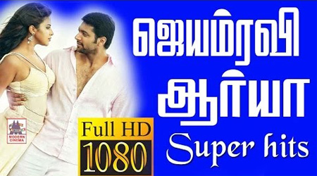 Jayam Ravi Arya Hits – Video Songs