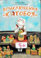 """Андрей Усачёв """"Приключения """"Котобоя"""""""
