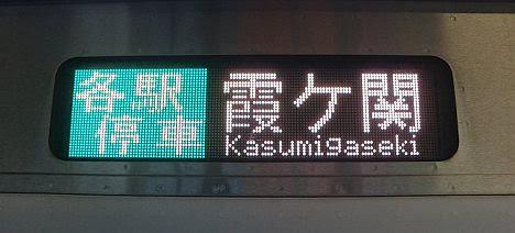 【ダイヤ改正で消滅!?】各駅停車 霞ヶ関行きE233系2000番台