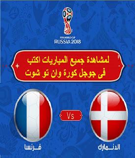مباراة فرنسا والدانمارك فى كاس العالم 2018 والقنوات الناقلة