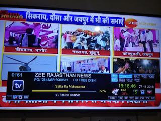 DD free dish add zee rajasthan news