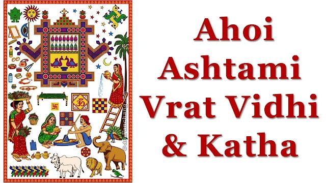 अहोई अष्टमी व्रत कथा Vrat-katha Ahoi Ashtami