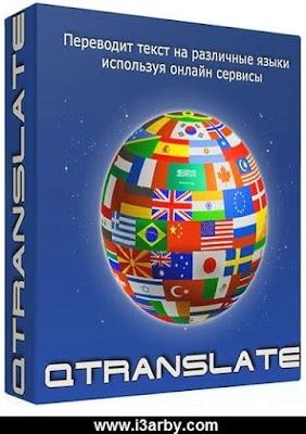 برنامج ترجمة النصوص QTranslate 6.4.0