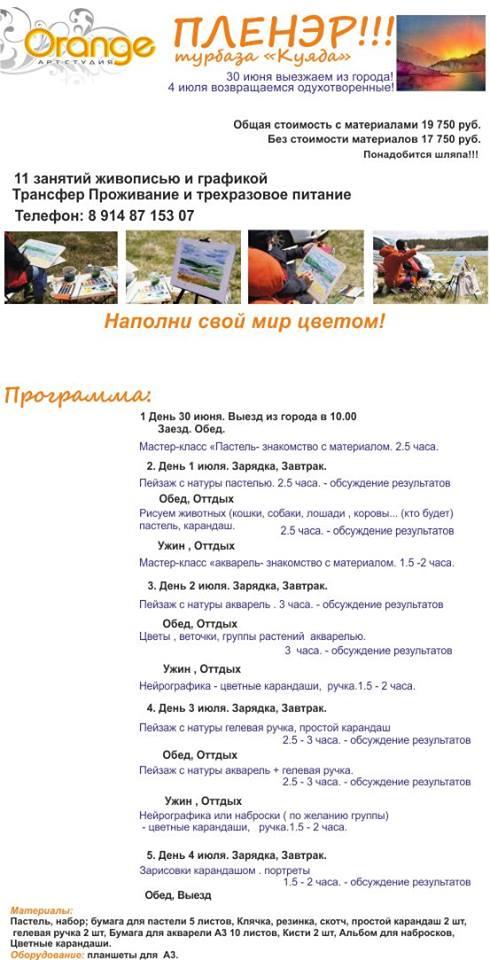 акварель Байкал, пастель Байкал, пленэр Байкал, Куяда