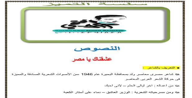 تحميل مذكرة لغة عربية للصف الأول الاعدادى ترم أول 2019