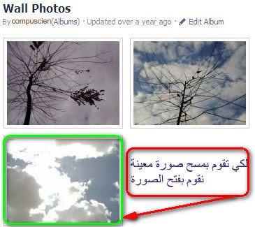كيفية حذف ألبوم أو صورة من صفحتك على Facebook