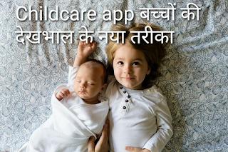 Childcare app से करें बच्चे की देखभाल
