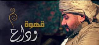 اغنية قهوة وداع حسين الجسمي