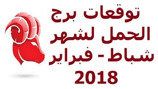 توقعات برج الحمل لشهر شباط - فبراير  2018