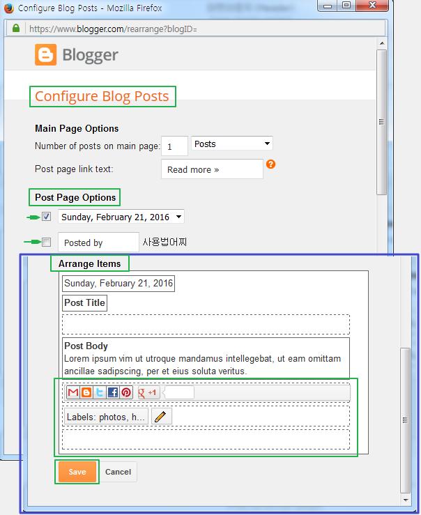 구글블로그 사용법: 포스트 푸터 (post footer) 꾸미기와 순서 정렬, 여백 등 조절하는 방법