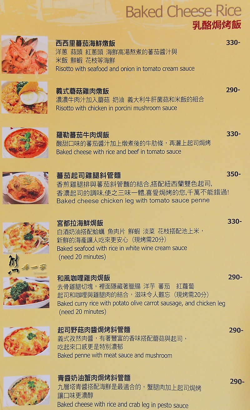 宮都拉義式主題餐廳菜單menu
