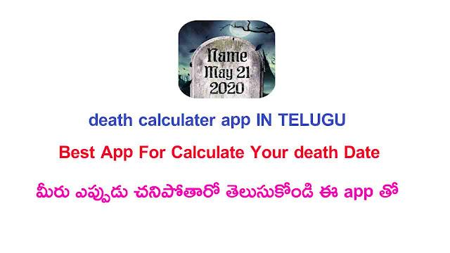Death Date Calculator app review in telugu also [ Download