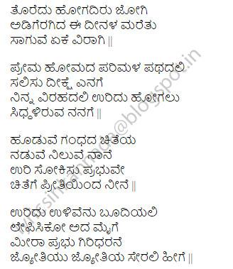 how to write song lyrics in kannada