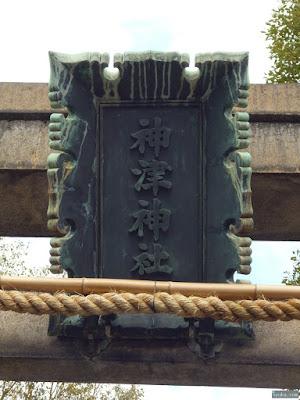 神津神社扁額