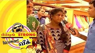 Building Strong Basement Weak – Tamil Comedy | June 7, 2016