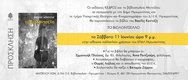 Ηγουμενίτσα: Παρουσίαση του Βιβλίου του Βασίλη Κονταξή - Το Βιολοντσέλο