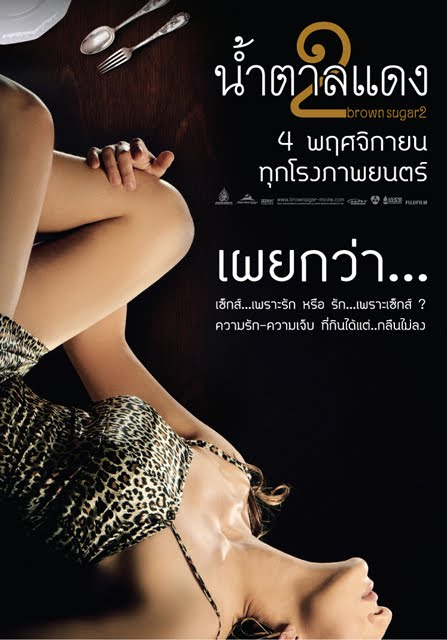 Brown Sugar Complete (2010) Eps 7