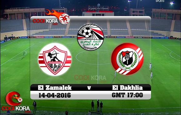 مشاهدة مباراة الداخلية والزمالك اليوم 14-4-2016 في الدوري المصري