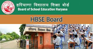 Haryana Board of School Education की पूरक परीक्षा का आयोजन 14 जुलाई को होगा