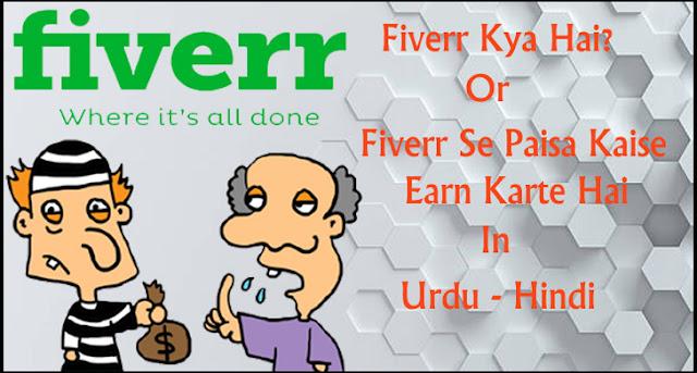 Fiverr Kya Hai? Hum Fiverr Par Kam Kar Ke Kis Tarha Paisa Kama Sakte Hai