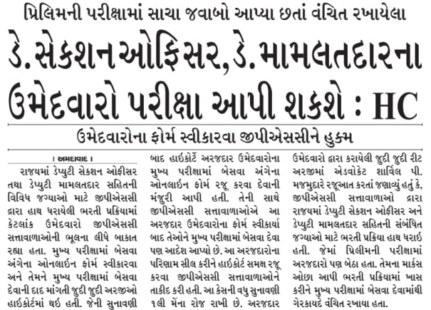 GPSC DYSO & DY.MAMALATDAT EXAM RELATED TODAY NEWS REPORT