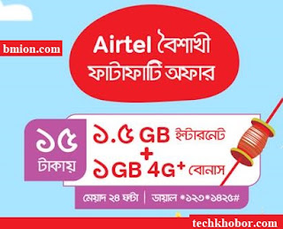 airtel-2.5GB-Internet-15Tk-Pohela-Boishakh-1425-Offer