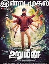 Urumeen Tamil Movie Download 300MB