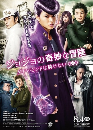 Jojo's Bizarre Adventure Live Action BD