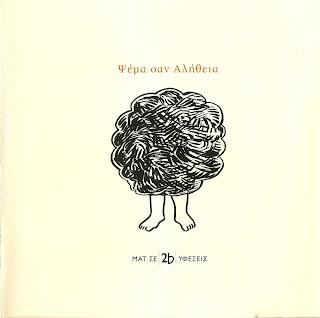 ΨΕΜΑ ΣΑΝ ΑΛΗΘΕΙΑ (2005) -front