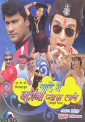 Jaade Mein Balma Pyara Lage (Bhojpuri) Movie Star Casts, Wallpapers, Trailer, Songs & Videos