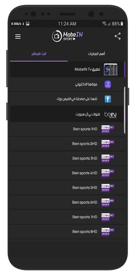 mobein sport tv android