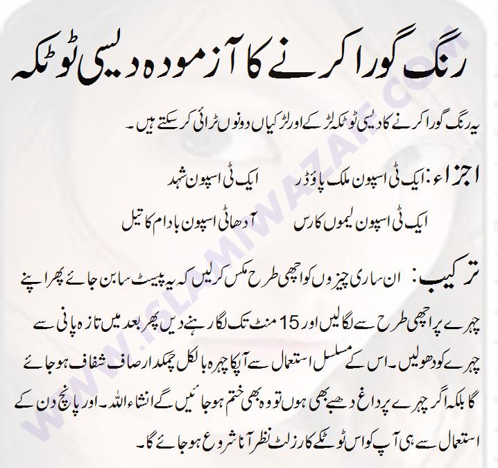 Rang Gora Karne Ka Azmooda Desi Totka - IslamiWazaif