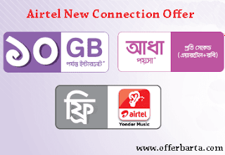 Get 10GB Internet On Airtel New Connection Offer 2017 - posted by www.offerbarta.com