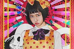 Midori: The Camellia Girl / Shojo Tsubaki / 少女椿 (2016) - Japanese Movie