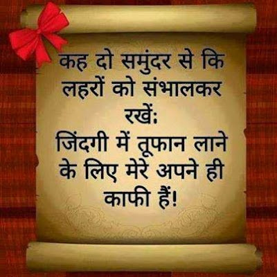 Images for hindi quotes about life and love