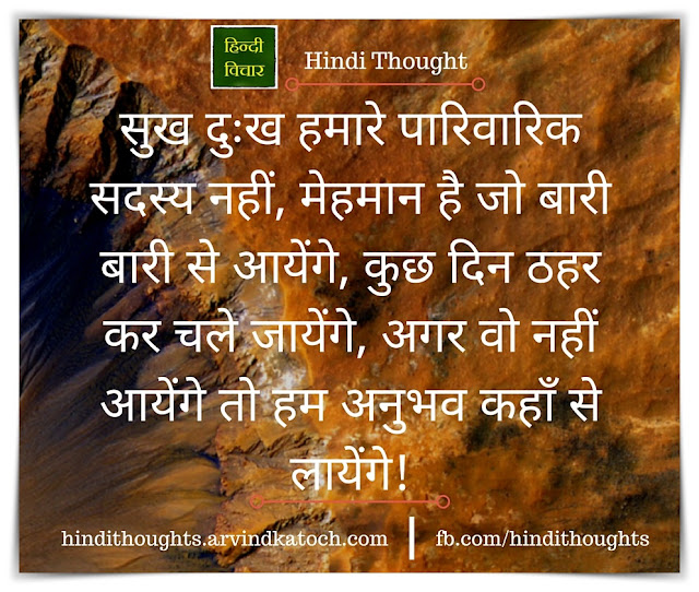 Happiness, sorrow, family, members, Hindi Thought, Image, सुख, दुःख, पारिवारिक, सदस्य, guests, experience,