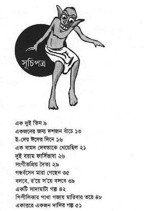 Rupkathar Galpa content