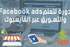 كورس Facebook ads من يوديمي بالمجان لكم فرصتك لاحتراف فايسبوك ادس